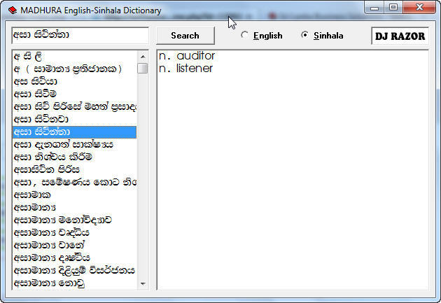 Sinhala to English translation