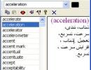 Shetab Lash Dictionary screenshot