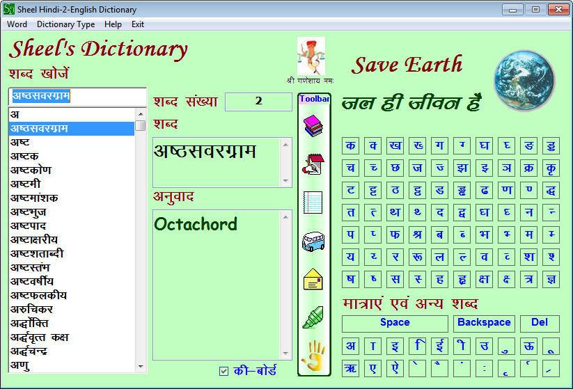 Hindi Window