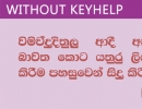 Keyhelp Sinhala Typing