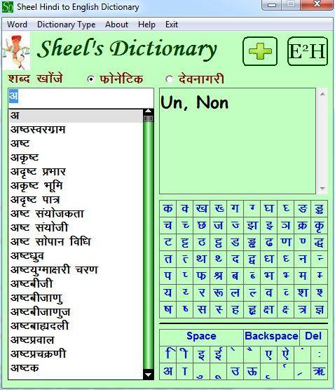 Hindi to English